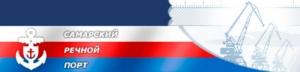 Самарский Речной Порт ОАО