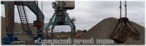 Сургутский Речной Порт ОАО
