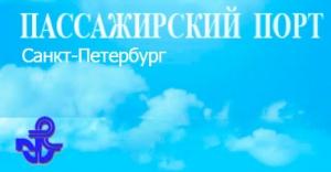 Пассажирский Порт ОАО