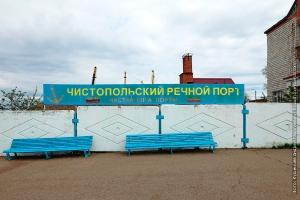 Чистопольский Речной Порт ООО Филиал ОАО Судоходная Компания Татфлот