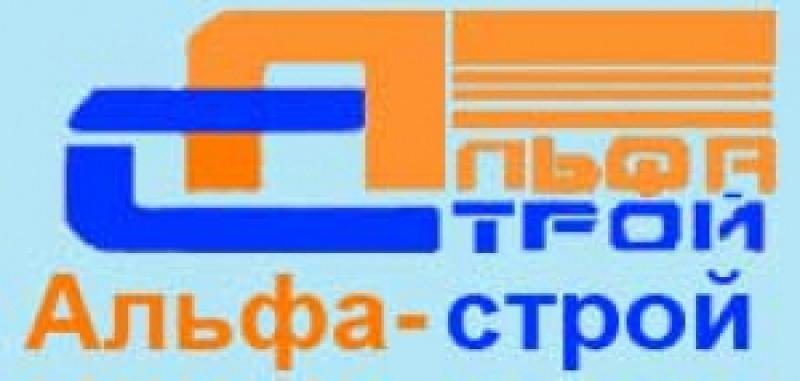 Альфа-Строй ООО