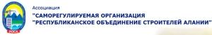 Ассоциация СРО Республиканское Объединение Строителей Алании НП А СРО РОСА