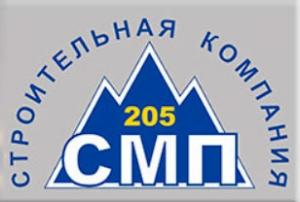 СМП-205 Филиал ОАО Кавтрансстрой