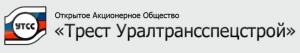 Уралтрансспецстрой ОАО УТСС