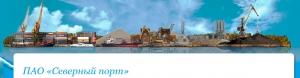 Северный Порт ПАО Публичное Акционерное Общество