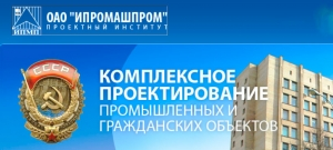 Ипромашпром ОАО