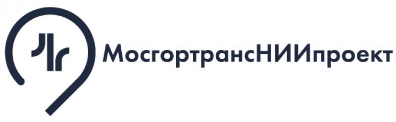 МосгортрансНИИпроект ГУП Научно-Исследовательский и Проектный Институт Городского Транспорта Города Москвы