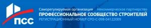 СРО Профессиональное Сообщество Строителей НП ПСС