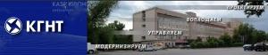КазГипроНефтеТранс ТОО КГНТ