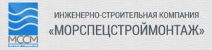 Морспецстроймонтаж ООО