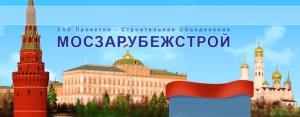 Мосзарубежстрой ЗАО Проектно-Строительное Объединение