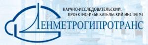 Ленметрогипротранс ОАО Научно-Исследовательский Проектно-Изыскательский Институт ЛМГТ