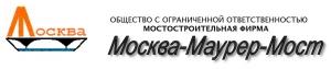 Москва-Маурер-Мост ООО Мостостроительная Фирма