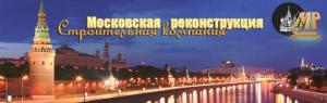 Московская Реконструкция ООО