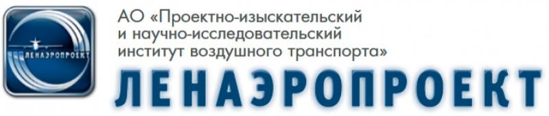 ЛенАэроПроект ОАО Проектно-Изыскательский и Научно-Исследовательский Институт Воздушного Транспорта