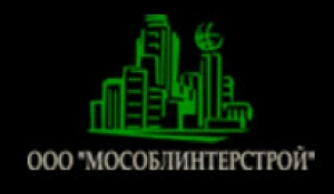 Мособлинтерстрой ООО