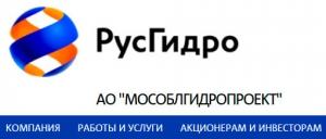 Мособлгидропроект ОАО Московский Областной Институт Гидропроект