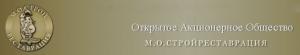 Мособлстройреставрация ОАО М.О.Стройреставрация