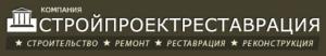 СтройПроектРеставрация ООО