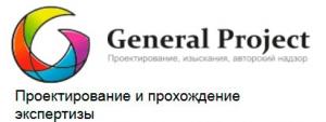 Дженерал Проджект ООО General Project