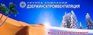 Дзержинскпромвентиляция ЗАО ДПВ