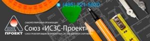 СРО Союз Проектировщиков Инженерных Систем Зданий и Сооружений НП ИСЗС-Проект
