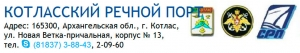 Котласский Речной Порт - Филиал ОАО Северное Речное Пароходство СРП