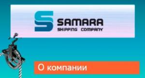Самарская Судоходная Компания ЗАО