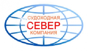 Север ООО Судоходная Компания