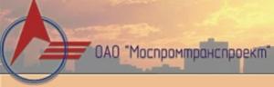 Моспромтранспроект ОАО