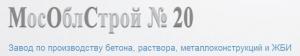 Мособлстрой №20 ЗАО
