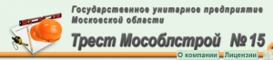 Трест Мособлстрой №15 ГУП