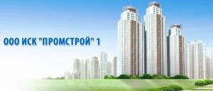 Промстрой №1 ООО Инвестиционно-Строительная Компания