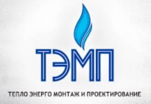 Тепло-Энерго Монтаж и Проектирование ООО ТЭМП