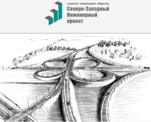 СевЗапИнжПроект ЗАО Северо-Западный Инженерный Проект