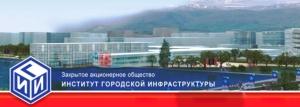 Институт Городской Инфраструктуры ЗАО ИГИ