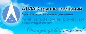 ТВК-Атиас ООО