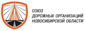 Союз Дорожных Организаций Новосибирской Области НО Союз Дорожных Организаций НСО