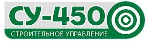 Строительное Управление-450 ЗАО СУ-450 Центродорстрой