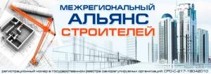СРО Межрегиональный Альянс Строителей НП МАС