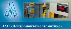 Центромонтажавтоматика ЗАО ЦМА