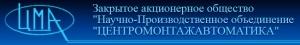 Центромонтажавтоматика ЗАО Научно-Производственное Объединение НПО ЦМА