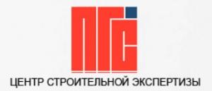 ООО ПГС Центр Строительной Экспертизы