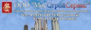 МосСтройСервис ООО