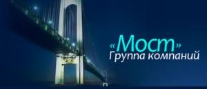 Мост ООО Группа Компаний