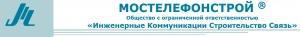 ИКС Связь ООО Инженерные Коммуникации Строительство Связь Мостелефонстрой