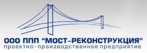 Мост-Реконструкция ООО ППП Проектно-Производственное Предприятие