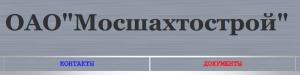 Мосшахтострой ОАО
