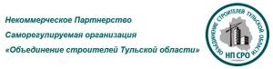 СРО Объединение Строителей Тульской Области НП