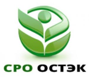 СРО Объединение Строителей Топливно-Энергетического Комплекса Ассоциация ОСТЭК